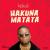 Makali-Hakuna Matata